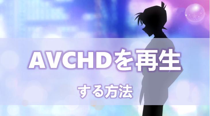 AVCHD動画を再生する方法
