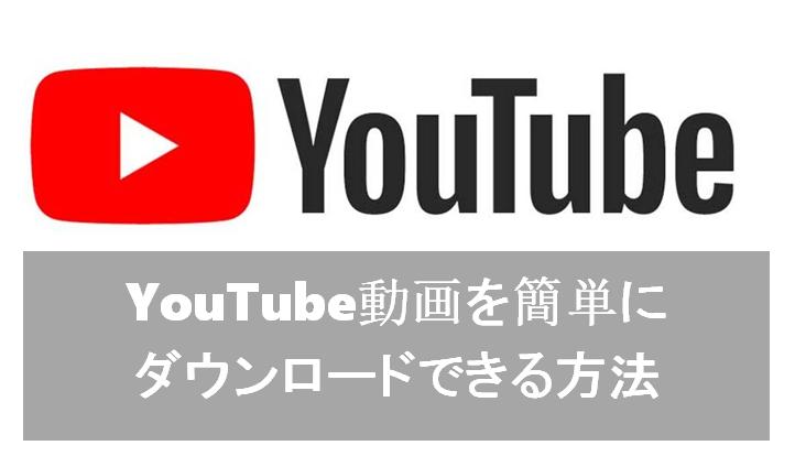 youtube動画簡単ダウンロード 安全