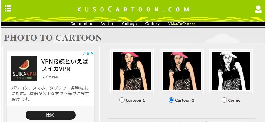 kuso-cartoon